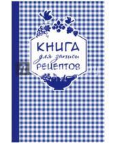 Картинка к книге Кулинария. Книги для записи рецептов - Книга для записи любимых рецептов, фиолетовая клеточка, А5