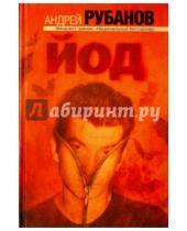Картинка к книге Викторович Андрей Рубанов - Йод