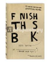 Картинка к книге Кери Смит - Прикончи эту книгу! (английское название)
