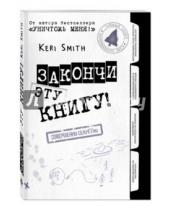 Картинка к книге Кери Смит - Закончи эту книгу! (черно-белая обложка)