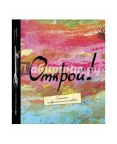Картинка к книге Блокнот творческого человека - Открой! (большой формат)