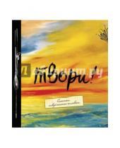 Картинка к книге Блокнот творческого человека - Твори! (большой формат)