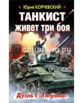 Картинка к книге Григорьевич Юрий Корчевский - Танкист живет три боя. Дуэль с «Тиграми»