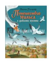 Картинка к книге Лувиса Оттилия Сельма Лагерлеф - Путешествие Нильса с дикими гусями
