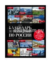 Картинка к книге Подарочные издания. Туризм - Календарь путешествий по России