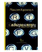 Картинка к книге Анисимович Максим Кронгауз - Слово за слово: о языке и не только