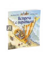 Картинка к книге Женевьева Юрье - Встреча с пиратами