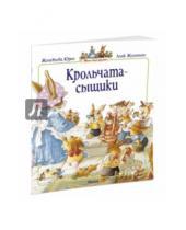 Картинка к книге Женевьева Юрье - Крольчата-сыщики