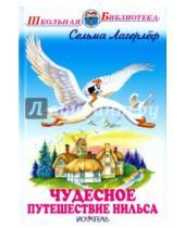 Картинка к книге Лувиса Оттилия Сельма Лагерлеф - Чудесное путешествие Нильса