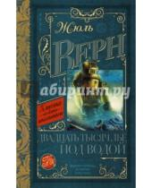 Картинка к книге Жюль Верн - Двадцать тысяч лье под водой
