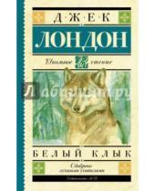 Картинка к книге Джек Лондон - Белый Клык