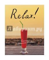 Картинка к книге Блокнот творческого человека - Relax!