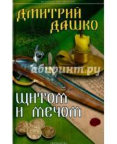 Картинка к книге Дмитрий Дашко - Щитом и мечом