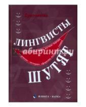 Картинка к книге Флинта - Лингвисты шутят