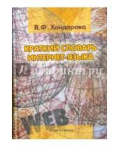 Картинка к книге Флинта - Краткий словарь интернет-языка