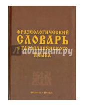 Картинка к книге Флинта - Фразеологический словарь старославянского языка. Свыше 500 единиц