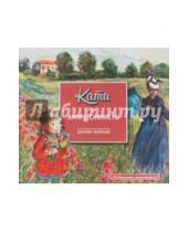 Картинка к книге Джеймс Мейхью - Кати и импрессионисты