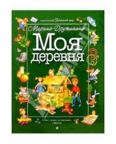 Картинка к книге Владимировна Марина Дружинина - Моя деревня:  Стихи, загадки, головоломки, считалки