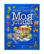 Картинка к книге Владимировна Марина Дружинина - Моя улица: Стихи, головоломки, загадки, путаницы