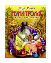 Картинка к книге Туве Янссон - Муми-тролль и все остальные: Повести-сказки