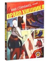 Картинка к книге Альфредовна Анна Старобинец - Право хищника