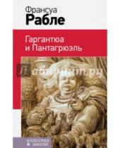Картинка к книге Франсуа Рабле - Гаргантюа и Пантагрюэль