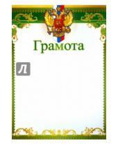 Картинка к книге Грамоты - Грамота с Российской символикой (Ш-8632)
