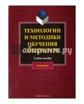 Картинка к книге Флинта - Технологии и методики обучения литературы
