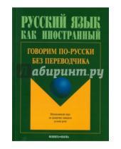 Картинка к книге Флинта - Говорим по-русски без переводчика. Интенсивный курс по развитию навыков устной речи