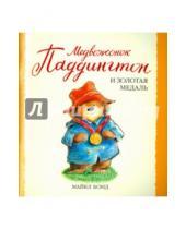 Картинка к книге Майкл Бонд - Медвежонок Паддингтон и золотая медаль
