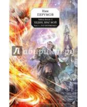 """Картинка к книге Ник Перумов - Гибель Богов - 2. Книга пятая. Хедин, враг мой. Том 2. """"...Тот против нас!"""""""