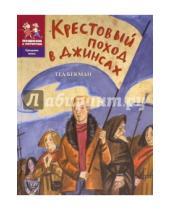 Картинка к книге Теа Бекман - Крестовый поход в джинсах