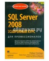 Картинка к книге Роберт Рей Майкл, Коулс Э., Роберт Уолтерс - SQL Server 2008. Ускоренный курс для профессионалов
