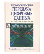 Картинка к книге Мартин Грэхем В., Говард Джонсон - Высокоскоростная передача цифровых данных. Высший курс черной магии