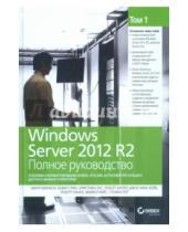 Картинка к книге Роберт Батлер Кристиан, Бус Марк, Минаси Кевин, Грин - Windows Server 2012 R2. Полное руководство. Том 1. Установка и конфигурирование сервера, сети, DNS