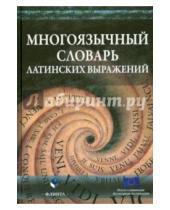 Картинка к книге Флинта - Многоязычный словарь латинских выражений