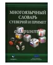 Картинка к книге Флинта - Многоязычный словарь суеверий и примет