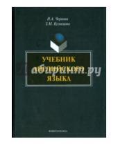 Картинка к книге Флинта - Учебник английского языка (+CD)