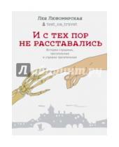 Картинка к книге Лея Любомирская - И с тех пор не расставались. Истории страшные, трогательные и страшно трогательные