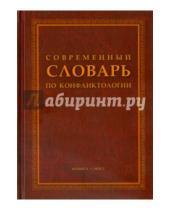 Картинка к книге Флинта - Современный словарь по конфликтологии