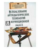Картинка к книге Флинта - Использование артпедагогических технологий в коррекционной работе. Учебное пособие