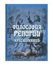 Картинка к книге Флинта - Философия религии. Хрестоматия