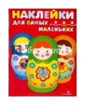 Картинка к книге Л. Маврина - Наклейки для самых маленьких. Выпуск 5. Матрешки