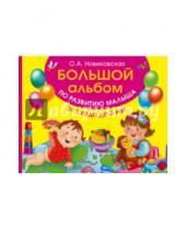 Картинка к книге Андреевна Ольга Новиковская - Большой альбом по развитию малыша от 1 года до 3 лет