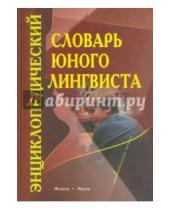 Картинка к книге Флинта - Энциклопедический словарь юного лингвиста