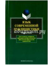 Картинка к книге Флинта - Язык современной публицистики. Сборник статей
