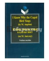 Картинка к книге Флинта - I Know Why the Caged Bird Sings = Я знаю, почему птица в клетке поет (по М. Ангелоу)