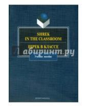 Картинка к книге Флинта - Shrek in the Classroom. Шрек в классе