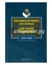 Картинка к книге Флинта - The World of People and Animals. Мир людей и животных
