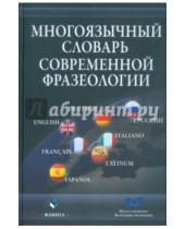 Картинка к книге Флинта - Многоязычный словарь современной фразеологии